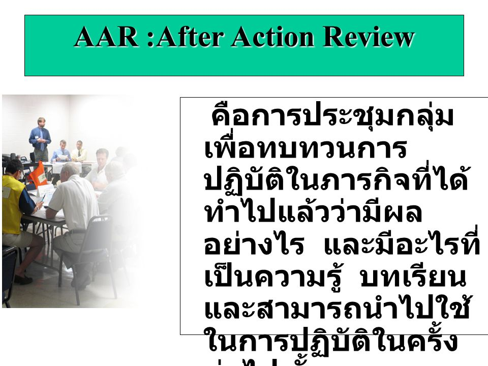 AAR :After Action Review