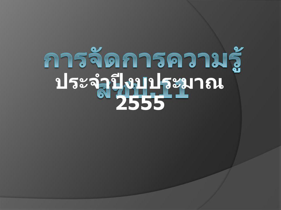 การจัดการความรู้ สชป.11 ประจำปีงบประมาณ 2555