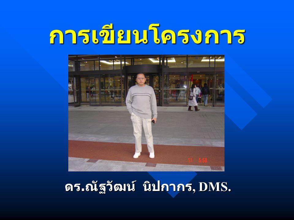 ดร.ณัฐวัฒน์ นิปกากร, DMS.