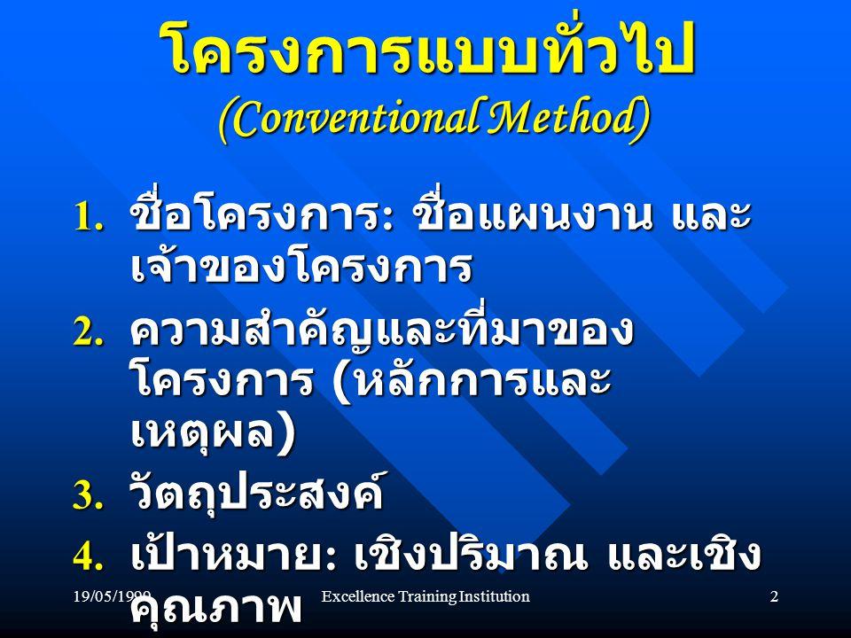 โครงการแบบทั่วไป (Conventional Method)