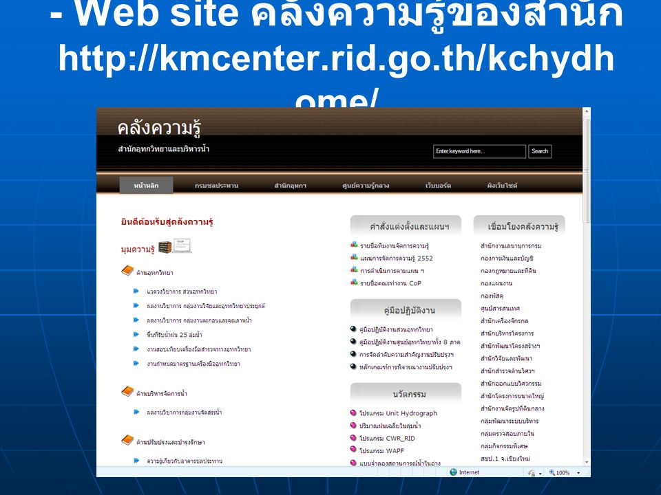 - Web site คลังความรู้ของสำนัก http://kmcenter.rid.go.th/kchydhome/