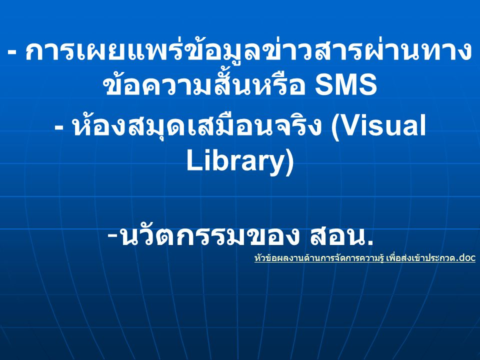 - ห้องสมุดเสมือนจริง (Visual Library)