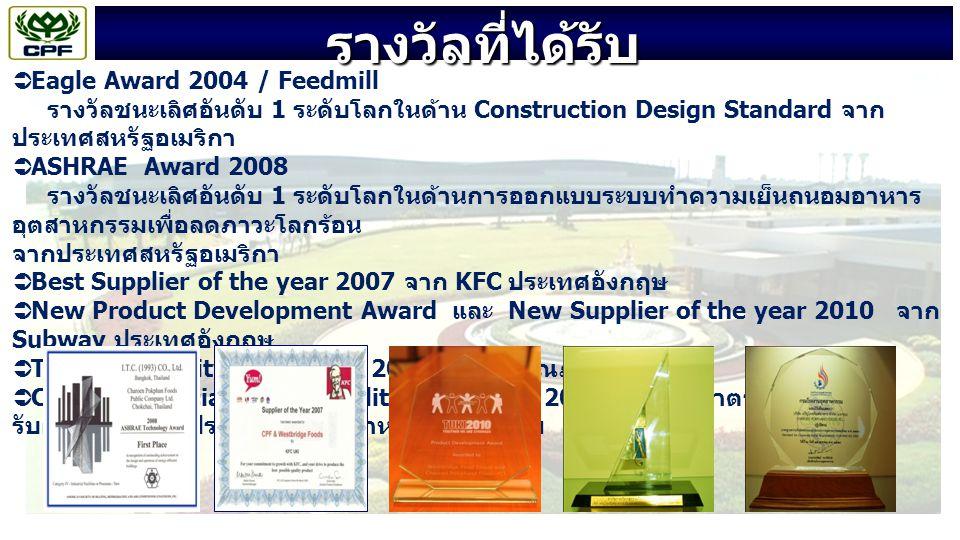 รางวัลที่ได้รับ Eagle Award 2004 / Feedmill