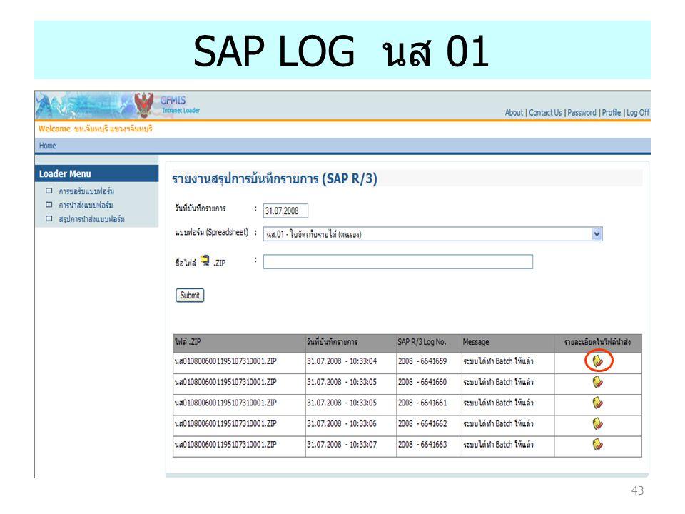 SAP LOG นส 01