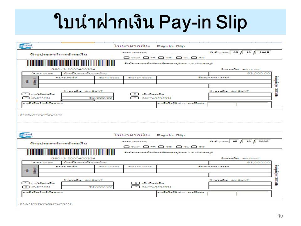 ใบนำฝากเงิน Pay-in Slip