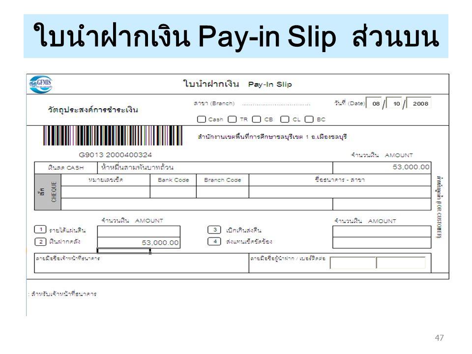 ใบนำฝากเงิน Pay-in Slip ส่วนบน