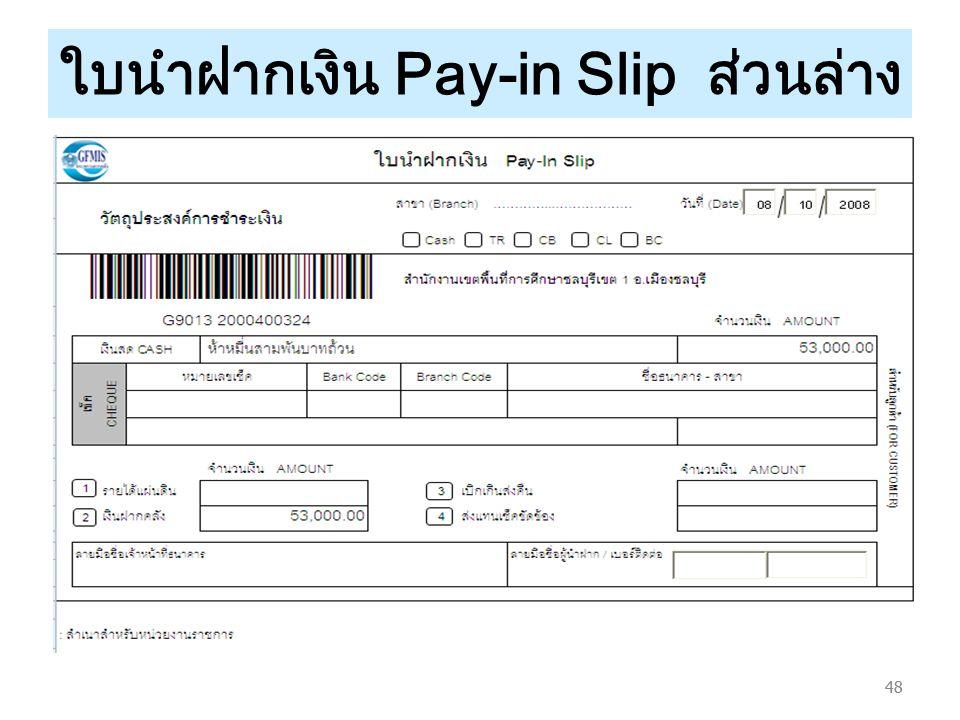 ใบนำฝากเงิน Pay-in Slip ส่วนล่าง