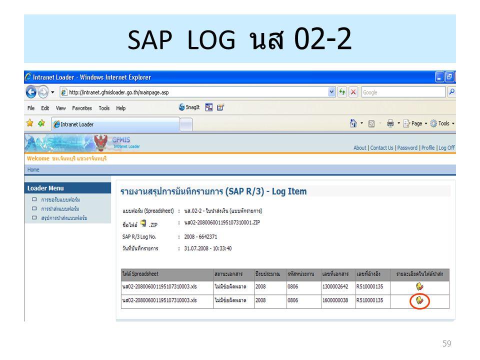 SAP LOG นส 02-2