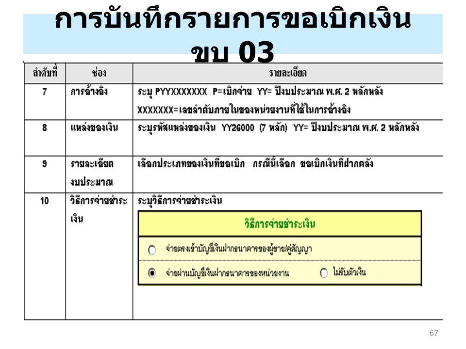 การบันทึกรายการขอเบิกเงิน ขบ 03