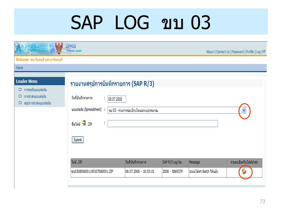 SAP LOG ขบ 03