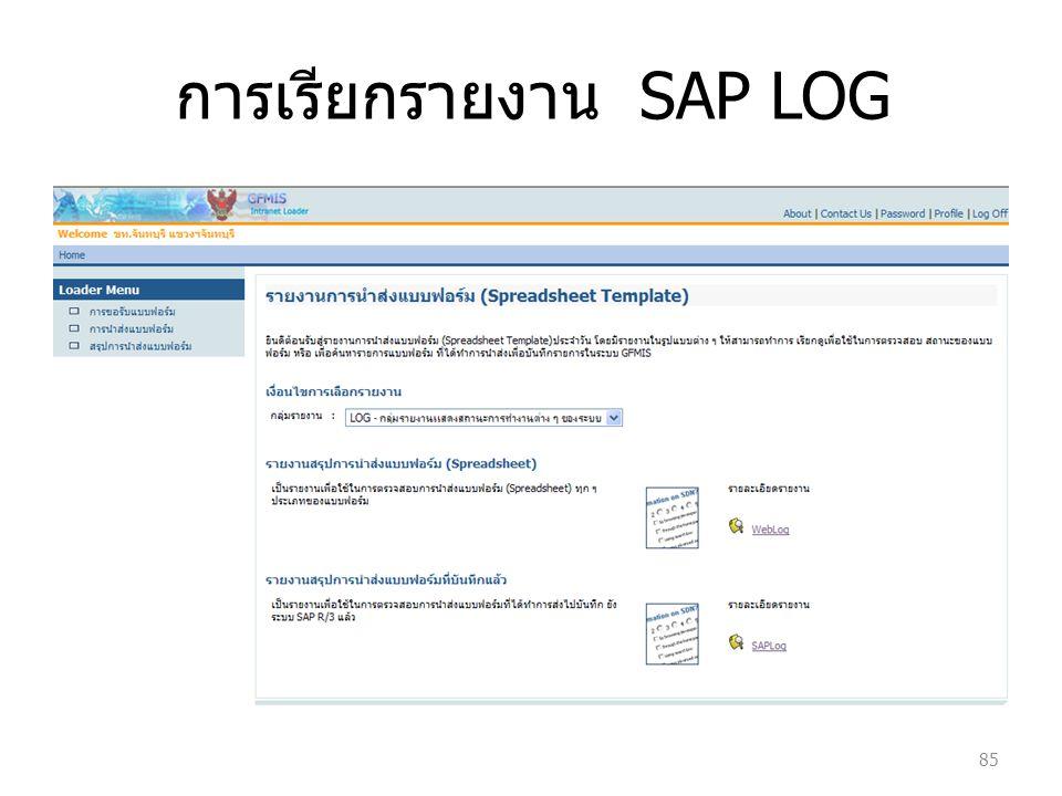 การเรียกรายงาน SAP LOG