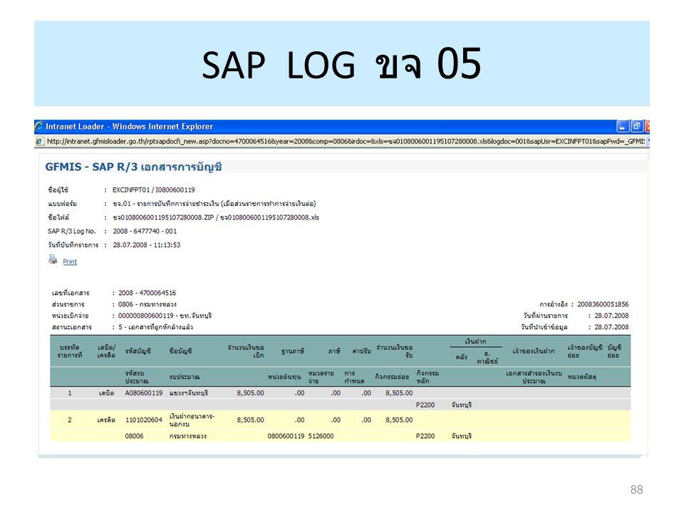 SAP LOG ขจ 05