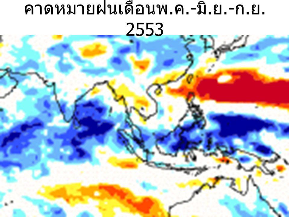 คาดหมายฝนเดือนพ.ค.-มิ.ย.-ก.ย. 2553