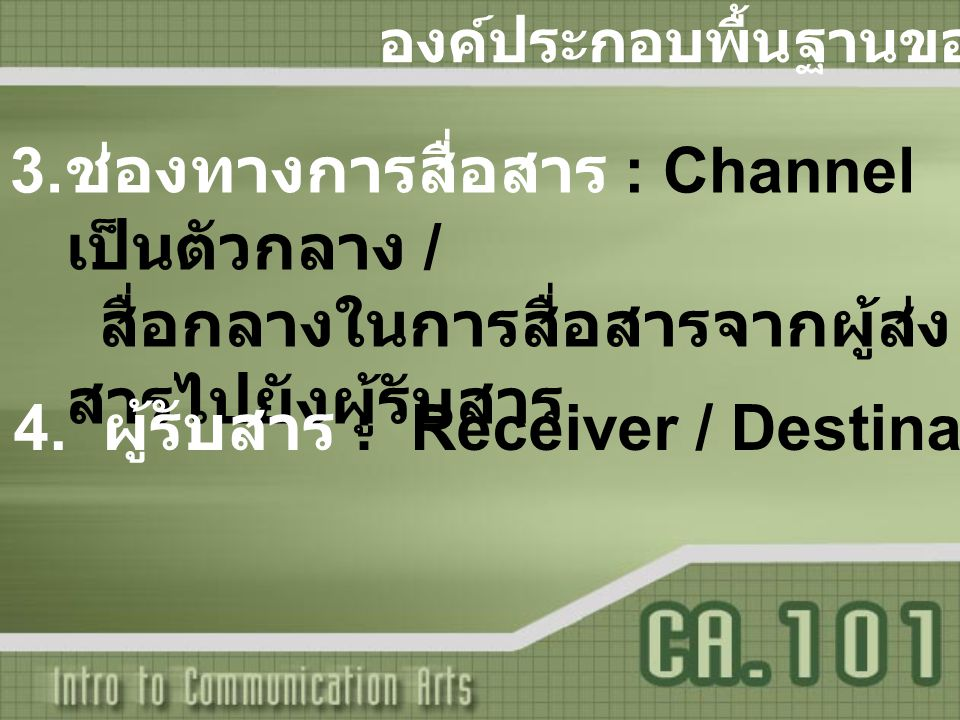 ช่องทางการสื่อสาร : Channel เป็นตัวกลาง /