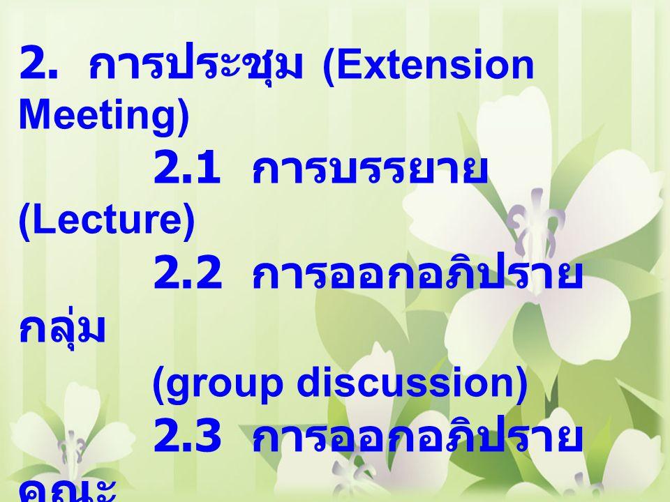 2. การประชุม (Extension Meeting)