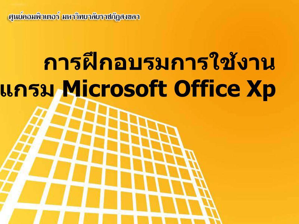 การฝึกอบรมการใช้งาน โปรแกรม Microsoft Office Xp