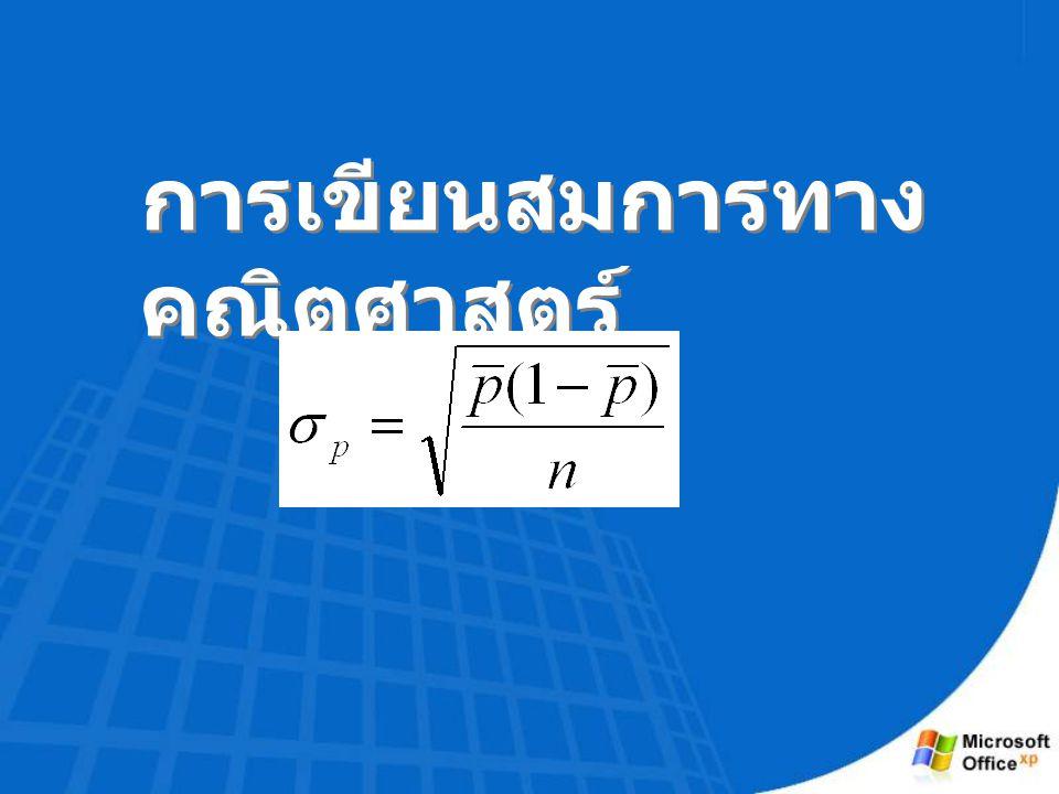 การเขียนสมการทางคณิตศาสตร์