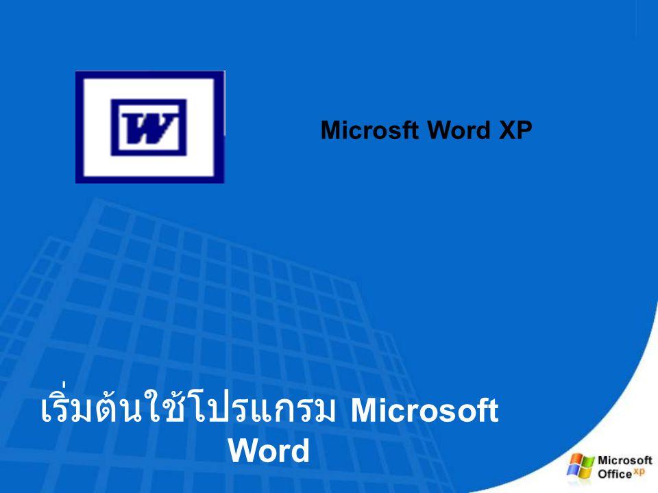 เริ่มต้นใช้โปรแกรม Microsoft Word