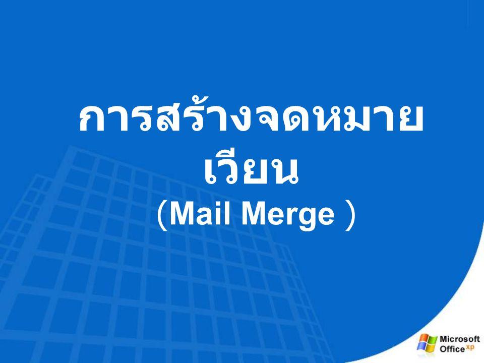 การสร้างจดหมายเวียน (Mail Merge )