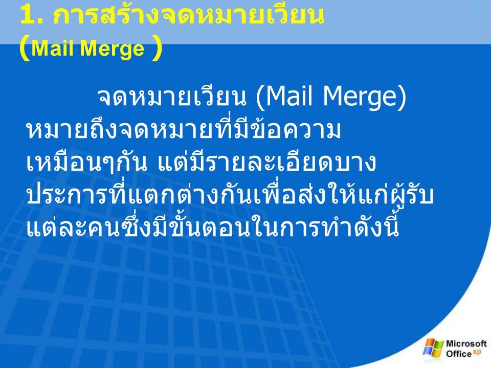 1. การสร้างจดหมายเวียน (Mail Merge )