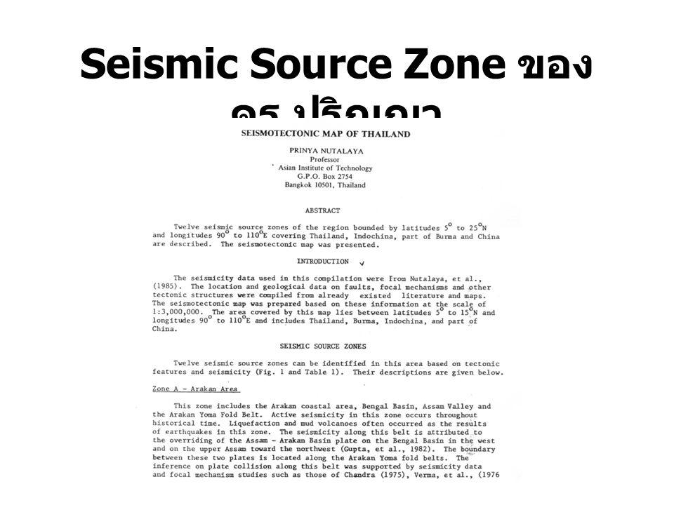 Seismic Source Zone ของ ดร.ปริญญา