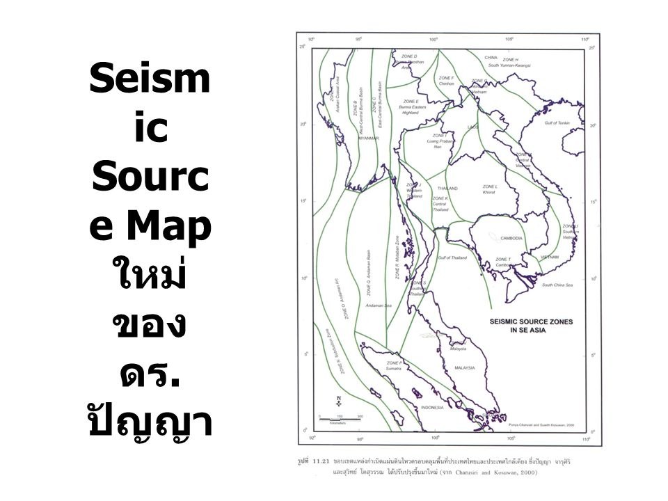 Seismic Source Map ใหม่ของดร.ปัญญา