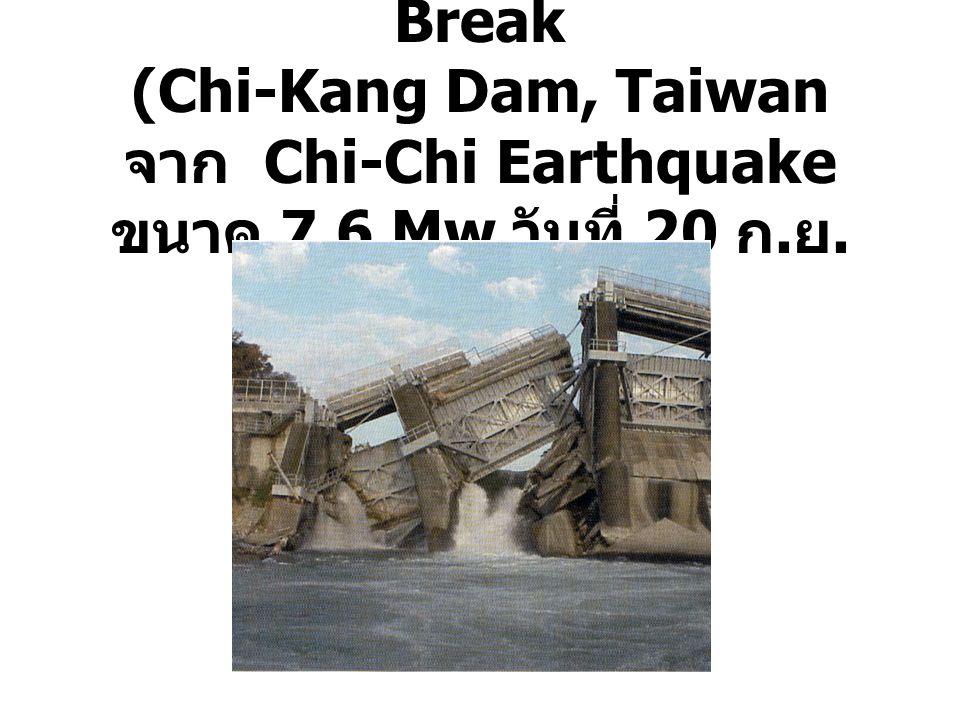 เขื่อนพังเนื่องจาก Fault Break (Chi-Kang Dam, Taiwan จาก Chi-Chi Earthquake ขนาด 7.6 Mw วันที่ 20 ก.ย.