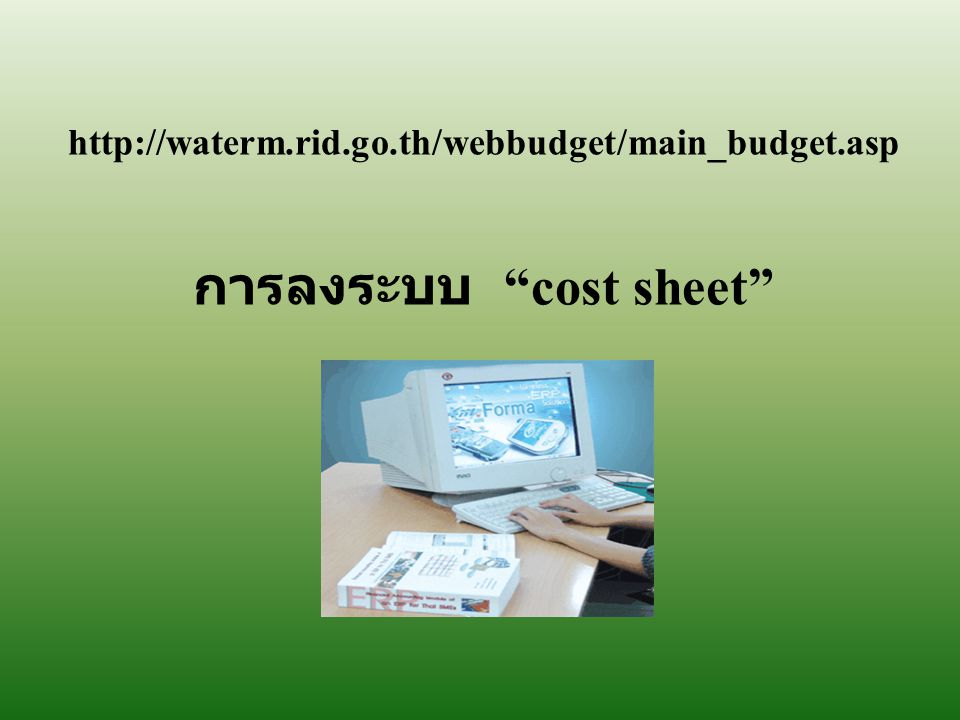 http://waterm. rid. go. th/webbudget/main_budget