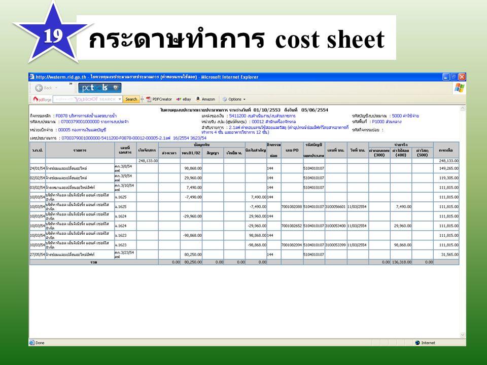 กระดาษทำการ cost sheet