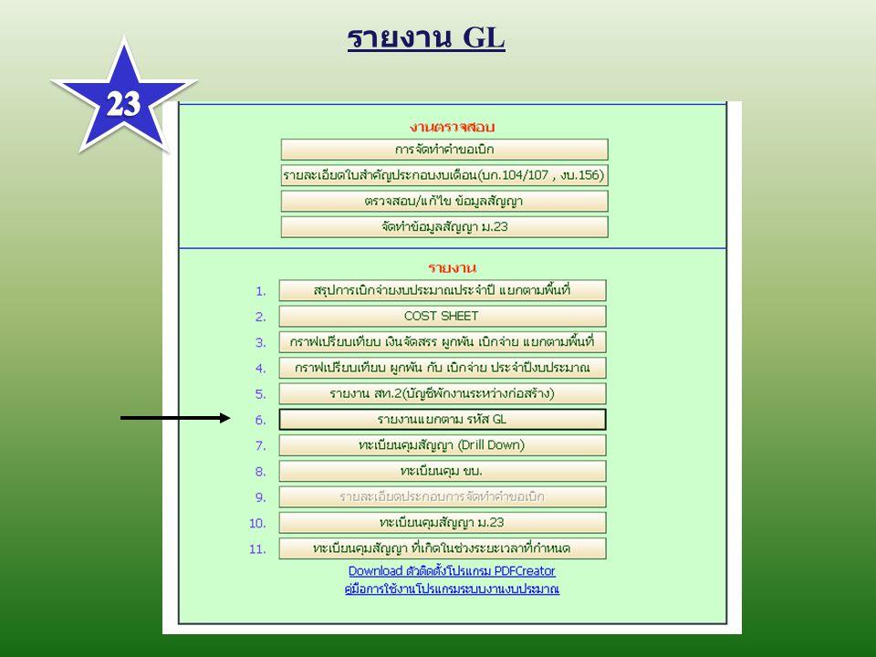 รายงาน GL 23