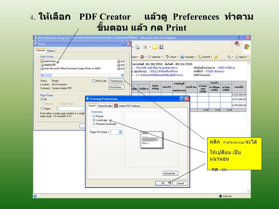 4. ให้เลือก PDF Creator แล้วดู Preferences ทำตามขั้นตอน แล้ว กด Print