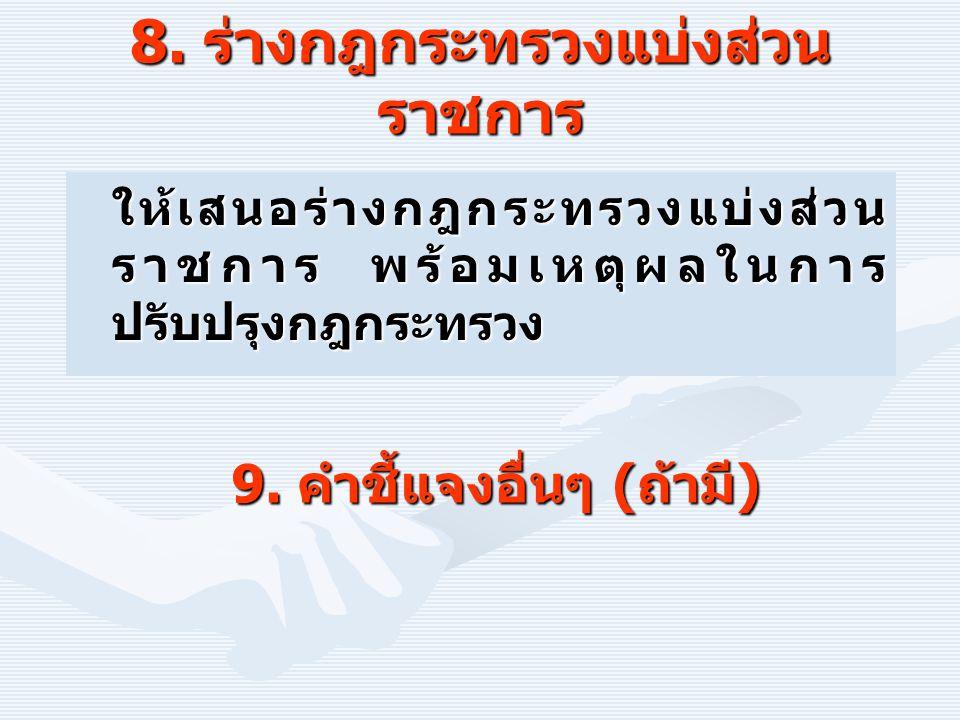 8. ร่างกฎกระทรวงแบ่งส่วนราชการ