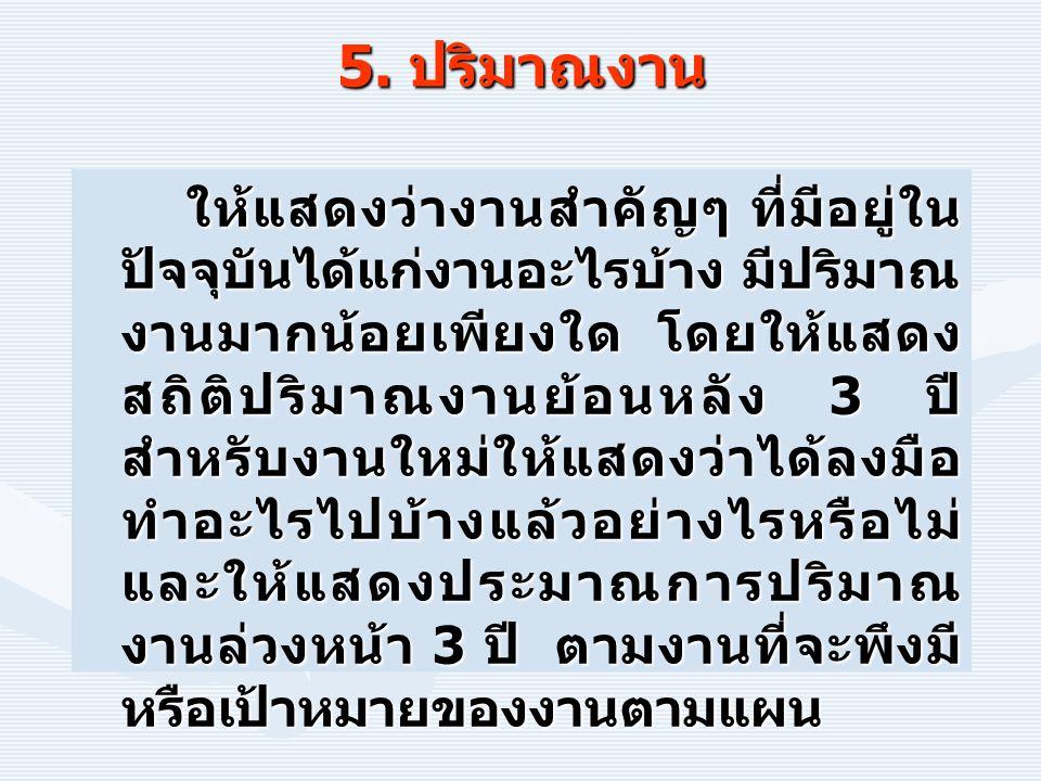 5. ปริมาณงาน