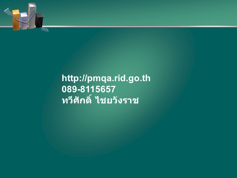 http://pmqa.rid.go.th 089-8115657 ทวีศักดิ์ ไชยวังราช