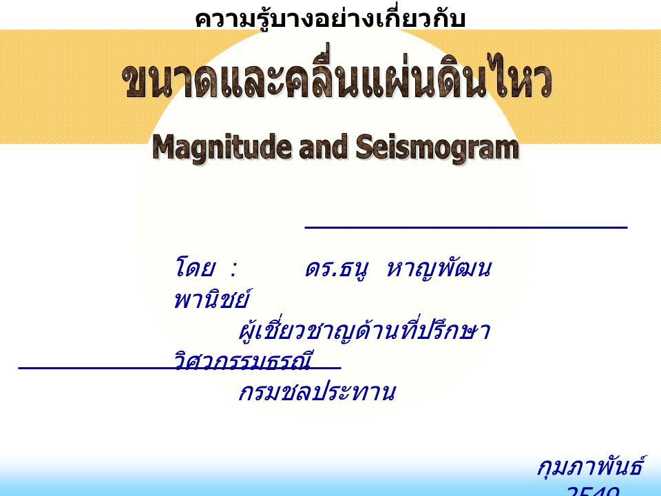 ขนาดและคลื่นแผ่นดินไหว Magnitude and Seismogram