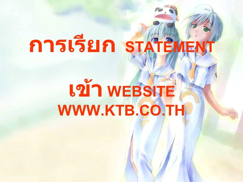 การเรียก STATEMENT เข้า WEBSITE WWW.KTB.CO.TH