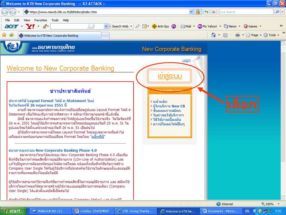 เลือก เลือก Corporate Online