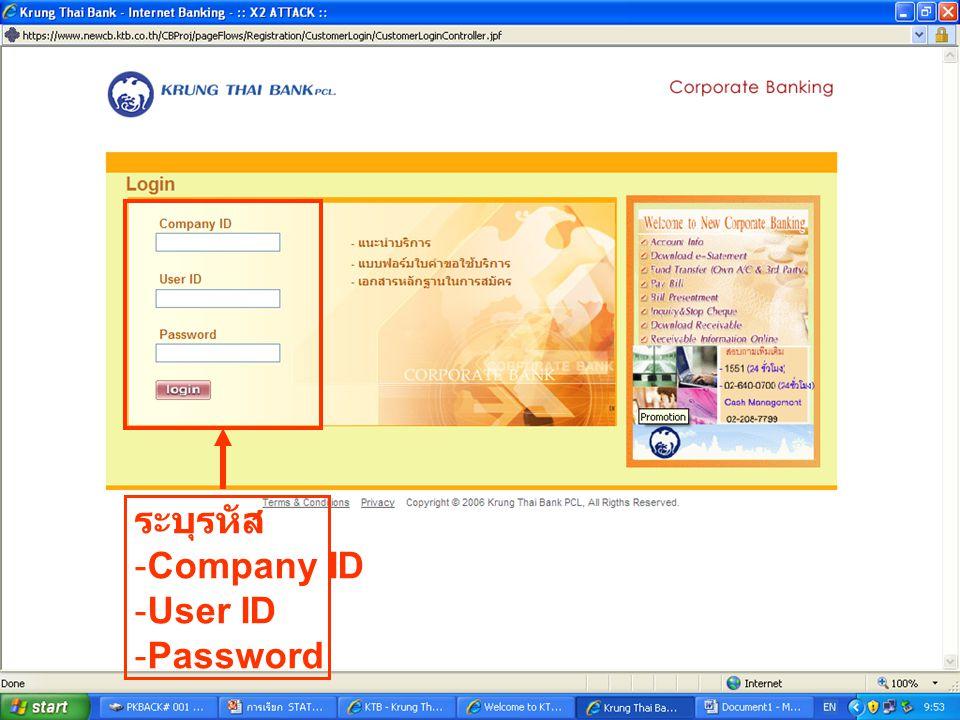 เลือก ระบุรหัส Company ID User ID Password