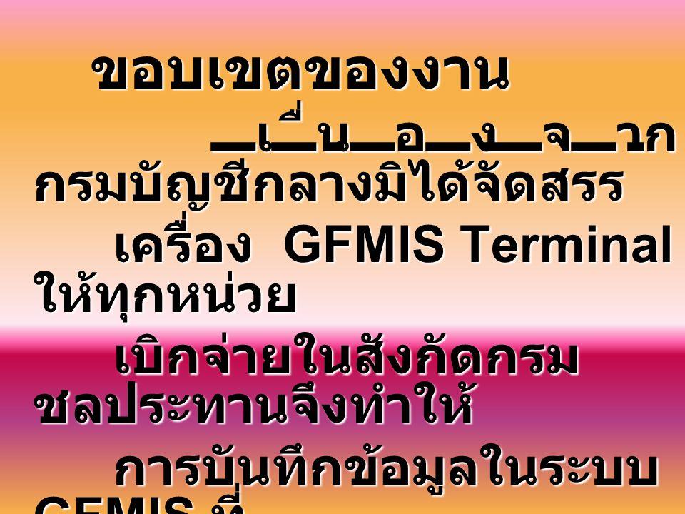 ขอบเขตของงาน เครื่อง GFMIS Terminal ให้ทุกหน่วย