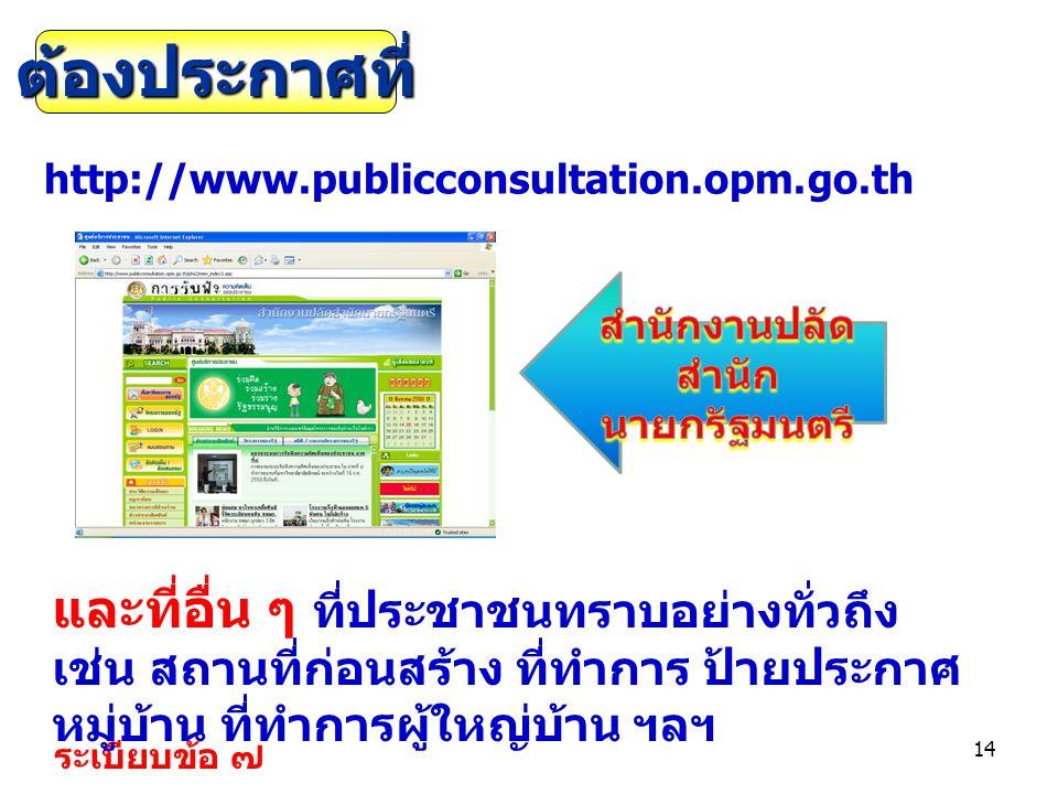 ต้องประกาศที่ http://www.publicconsultation.opm.go.th. สำนักงานปลัด. สำนักนายกรัฐมนตรี