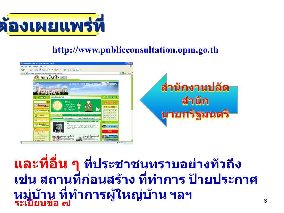 ต้องเผยแพร่ที่ http://www.publicconsultation.opm.go.th. สำนักงานปลัด. สำนักนายกรัฐมนตรี