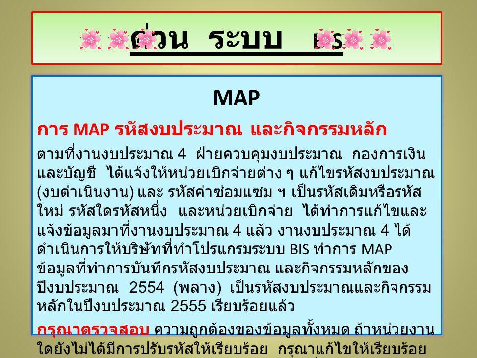ด่วน ระบบ BIS ด่วน ระบบ BIS MAP การ MAP รหัสงบประมาณ และกิจกรรมหลัก