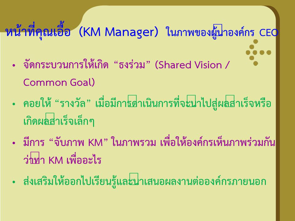 หน้าที่คุณเอื้อ (KM Manager) ในภาพของผู้นำองค์กร CEO