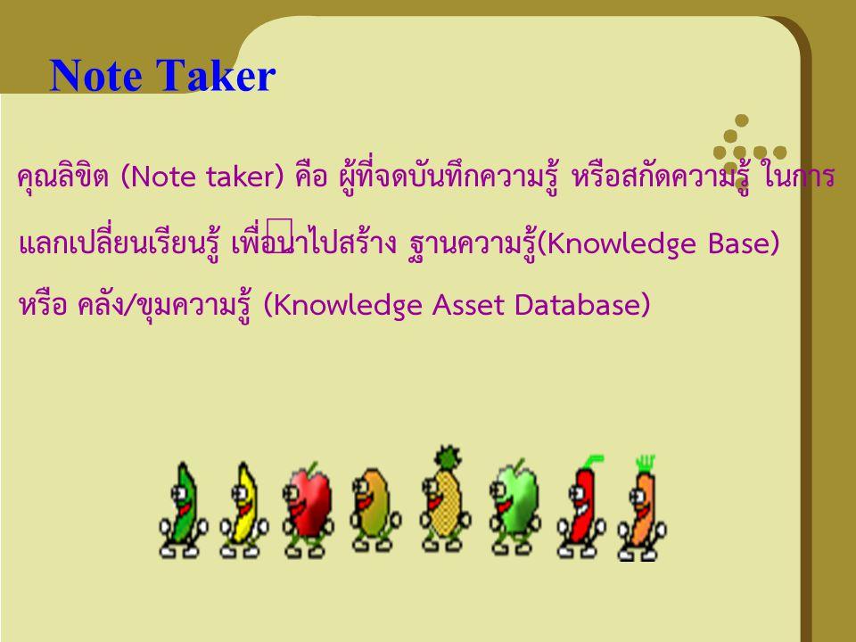 Note Taker คุณลิขิต (Note taker) คือ ผู้ที่จดบันทึกความรู้ หรือสกัดความรู้ ในการ. แลกเปลี่ยนเรียนรู้ เพื่อนำไปสร้าง ฐานความรู้(Knowledge Base)