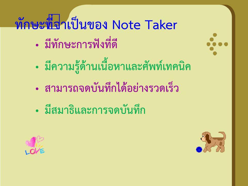 ทักษะที่จำเป็นของ Note Taker