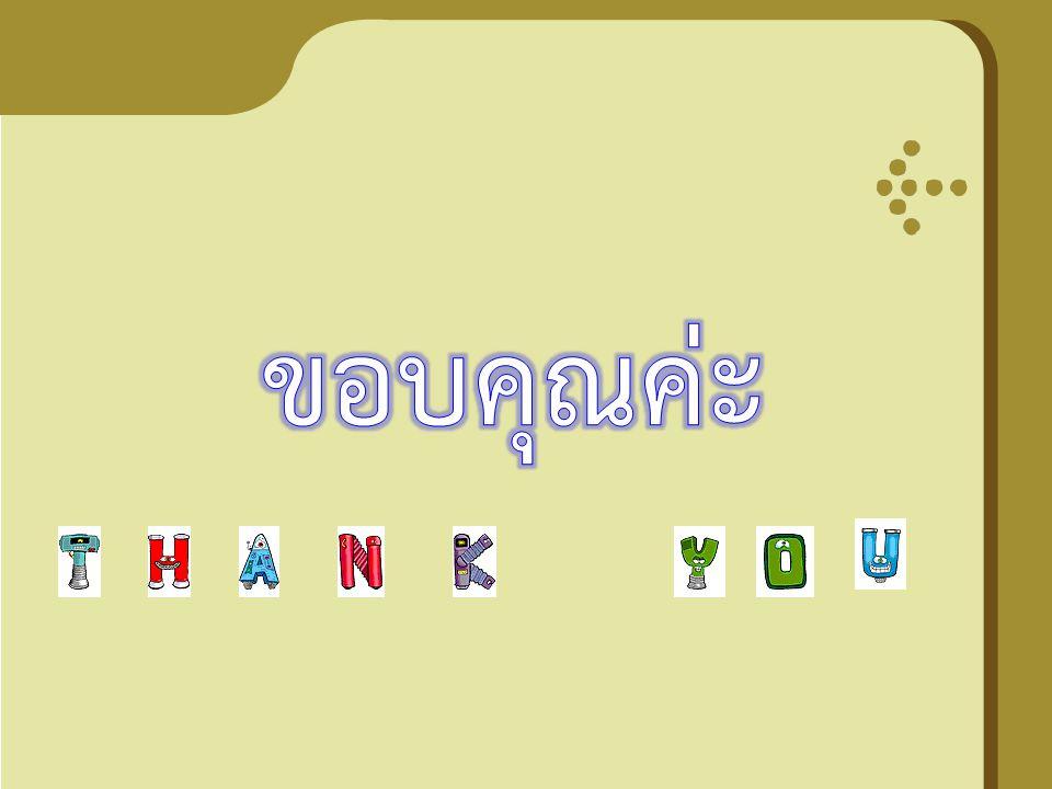 ขอบคุณค่ะ