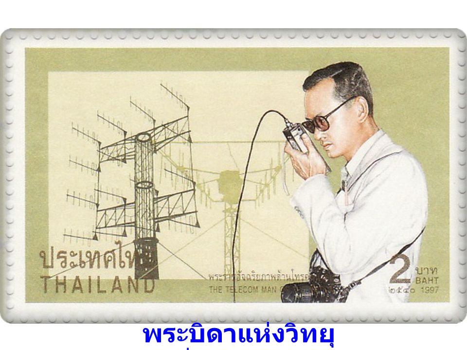 พระบิดาแห่งวิทยุสื่อสารไทย