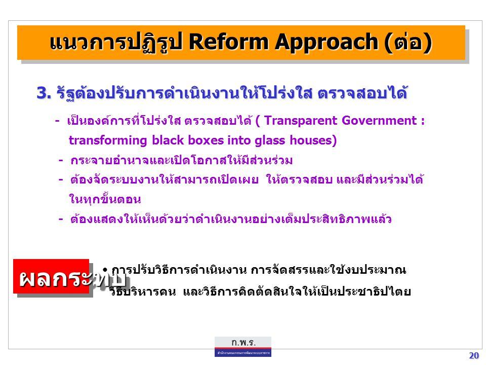 แนวการปฏิรูป Reform Approach (ต่อ)