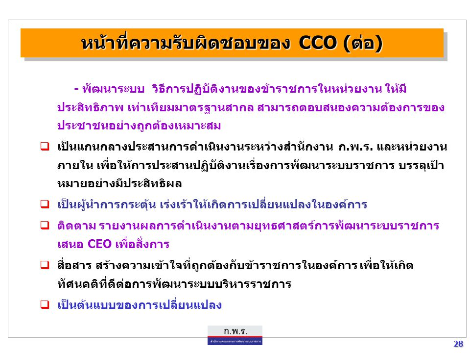 หน้าที่ความรับผิดชอบของ CCO (ต่อ)