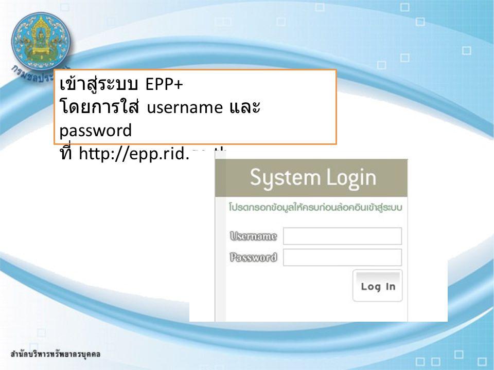 เข้าสู่ระบบ EPP+ โดยการใส่ username และ password ที่ http://epp.rid.go.th